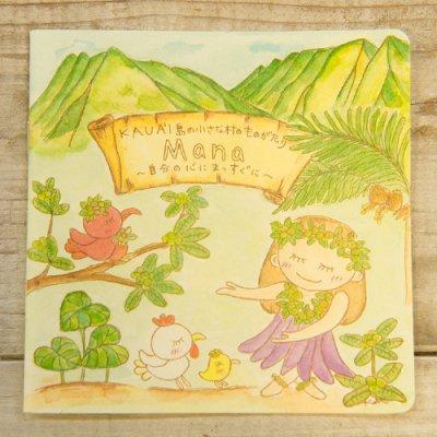 Hawaiianpaint KAN HULAKO  Message Book 【KAUA'I島の小さな村のものがたり】
