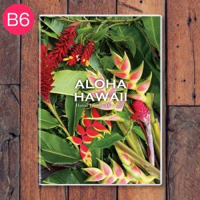 リバーシブルデザイン ハワイ手帳2020 B6サイズ