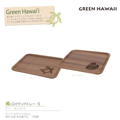 <img class='new_mark_img1' src='//img.shop-pro.jp/img/new/icons16.gif' style='border:none;display:inline;margin:0px;padding:0px;width:auto;' />50% オフ!【Green Hawaii】GHウッドトレーS ☆★