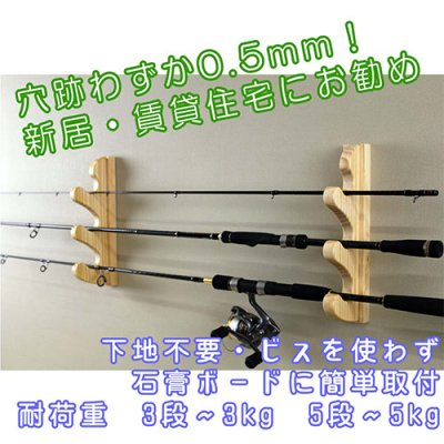 【イージーラック for ロッド】 Waveformスタイル /クリア・ブラウン/3本用・5本用/ SGER-12