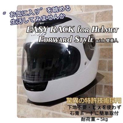【イージーラック for ヘルメット】 フォワードスタイル/ SGER-16