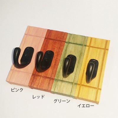 【イージーフック】 Coat Hook(2個)/イエロー、グリーン、ピンク、レッド/ SGER-22