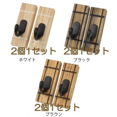 【イージーフック】 Coat Hook(2個)/ホワイト、ブラック、ブラウン/ SGER-23