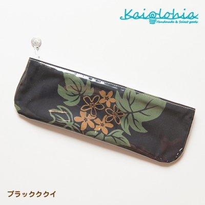 【Kaiolohia】歯ブラシケース/ペンケース ToothBrush Case / Pen Case