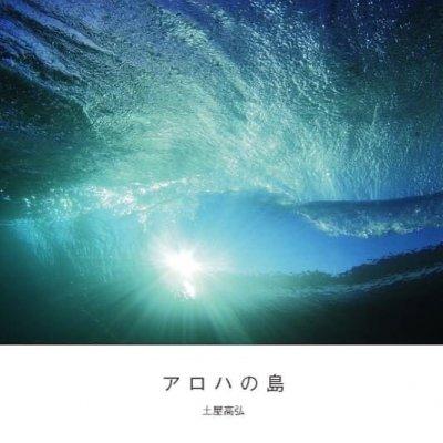 <img class='new_mark_img1' src='https://img.shop-pro.jp/img/new/icons1.gif' style='border:none;display:inline;margin:0px;padding:0px;width:auto;' />【土屋 高弘/Takahiro Tsuchiya Ta Film】アロハの島 フォトブック