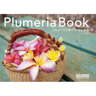 Plumeria Book [プルメリアブック] プルメリアの育て方・楽しみ方/BM-398
