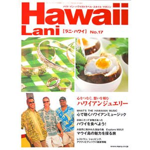 Lani Hawaii Vol.17