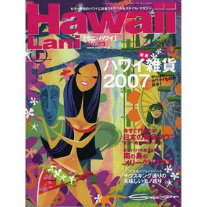 Lani Hawaii Vol.23