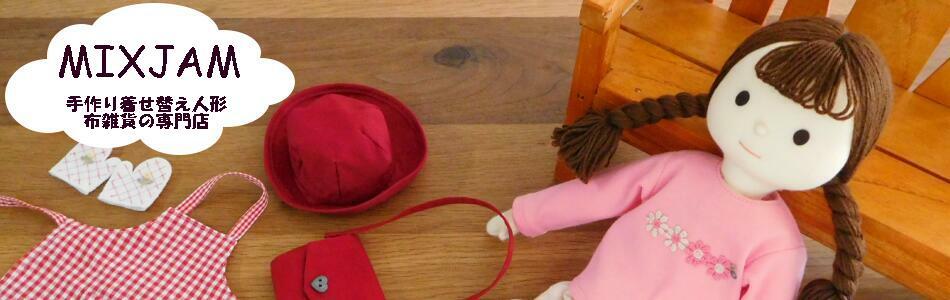 手作り 着せ替え人形 布雑貨 ミックスジャム