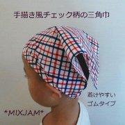 子ども用三角巾 ゴムタイプ 手描き風 チェック