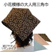 大人用 三角巾 小花模様 ピンク リボンタイプ