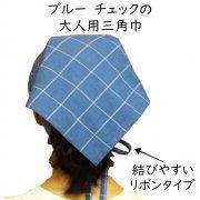 大人用 三角巾 リボンタイプ ブルー チェック