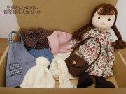 着せ替え人形 セット AW A DB1-2 28cmサイズ