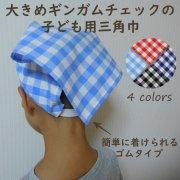 子供用三角巾 ゴムタイプ ギンガムチェック ブロックチェック