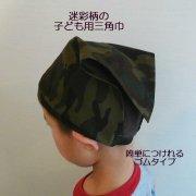 三角巾 ゴム 子供 ゴムタイプ 三角巾 濃い迷彩柄