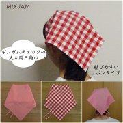 大人用 三角巾 ギンガムチェク 赤 リボンタイプ 大人用三角巾 レディース