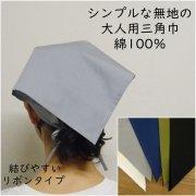 大人 三角巾 リボンタイプ 無地 白 グレー 紺 黒 カーキ