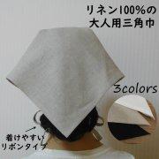 リネン 三角巾 大人 リボンタイプ 無地 大人用三角巾