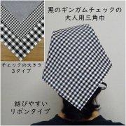大人用 三角巾 ギンガムチェック 黒 リボンタイプ 大人用三角巾