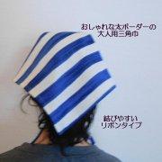 大人用 三角巾 ギンガムチェク 太ボーダー ボーダー リボンタイプ 大人用三角巾 レディース
