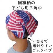 三角巾 ゴム 子供 ゴムタイプ 国旗柄