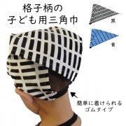 子ども用 三角巾 ゴムタイプ 格子柄 黒 青