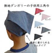 子供用 三角巾 ゴムタイプ ダンガリー 無地 子ども 子供 三角巾 黒 紺 赤 水色 ピンク
