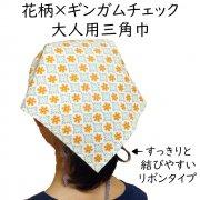 大人用 三角巾 花柄 チェック レディース