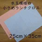 給食用 ナフキン ランチクロス 25×35cm 水玉模様 ピンク 水色