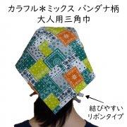 大人用 三角巾 カラフル ミックス バンダナ柄 バンダナ おしゃれ レディース