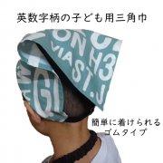 子供用 三角巾 英字柄 ゴムタイプ