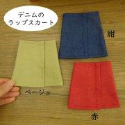 ラップスカート デニム 34cmサイズ