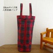 着せ替え人形 収納バッグ 縦型 28cmサイズ用 赤チェック