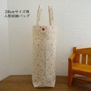 着せ替え人形 収納バッグ 縦型 28cmサイズ用 花柄