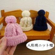 人形用 縄編み ニット帽 ピンク オフ 紺 28cmサイズ
