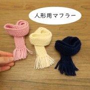 人形用 マフラー かのこ編み ピンク オフ 紺 28cmサイズ