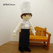 着せ替え人形 コックコート 男の子 コックさん 34cmサイズ