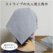 大人用 三角巾 ストライプ リボンタイプ 大人用三角巾 レディース