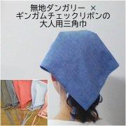 大人 三角巾 無地 ダンガリー ギンガム リボンタイプ 大人用 三角巾 レディース