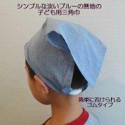 子供用三角巾 ゴムタイプ ブルー 無地 子ども 子供 三角巾 ゴム