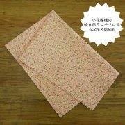 ランチクロス 給食 ナフキン 40×60cm ピンク 花柄