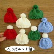 人形用 ニット帽 赤 オフ 緑 水色 34cmサイズ