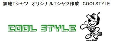 無地Tシャツ通販 オリジナルTシャツ作成 COOLSTYLE
