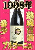 【希少】ジュリエナ  1998