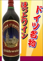 【値下げ】セント・チャールズ グリューワイン 1000ml