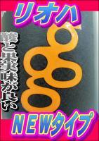 【限定特価】リオハ・ベガ G&G