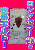 """シャトー・ローランド・ラ・ガルド""""キュヴェ・スペシャル"""" 2010"""