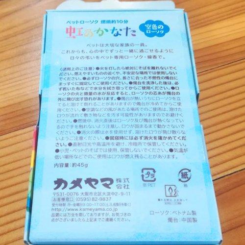 ペットローソク虹のかなた 空色【専用雲型燭台付き】