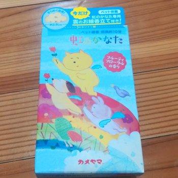 ペット線香虹のかなた【専用雲型香立て付き】