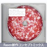 Rasen : Ʃ���Ȥ����� (Mix CD-R) - ��Ź��������